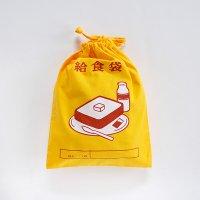 ニューレトロ 巾着袋 中 給食袋