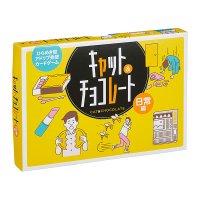 ひらめき型アドリブ発想カードゲーム キャット&チョコレート 日常編