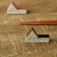 美濃焼 お家の形の箸置き ブラウン