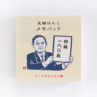 史緒 はんこメモパッド スーツのおじさん編 令和おじさん 菅義偉 総理