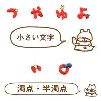 <img class='new_mark_img1' src='https://img.shop-pro.jp/img/new/icons5.gif' style='border:none;display:inline;margin:0px;padding:0px;width:auto;' />こうへむ ひらがなワッペン「小さい っゃゅょ・濁点半濁点」 シール&アップリケ っゃゅょ゛゜