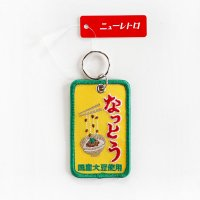 <img class='new_mark_img1' src='https://img.shop-pro.jp/img/new/icons60.gif' style='border:none;display:inline;margin:0px;padding:0px;width:auto;' />ニューレトロ 刺繍キーホルダー なっとう 国産大豆使用 納豆
