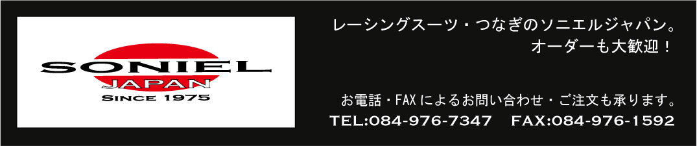 レーシングスーツ・つなぎの SONIEL JAPAN