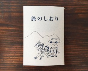 36オリジナル 旅のしおりノート