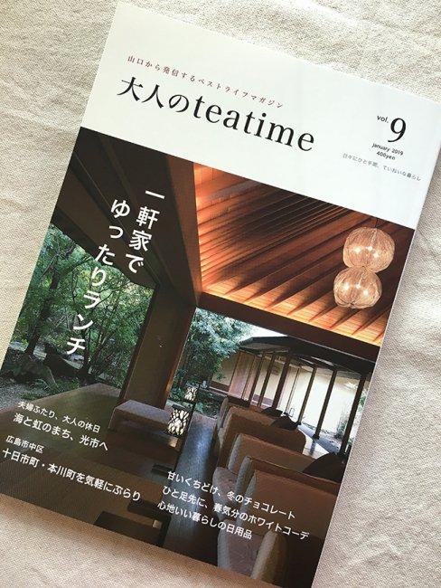 大人のteatime vol.9