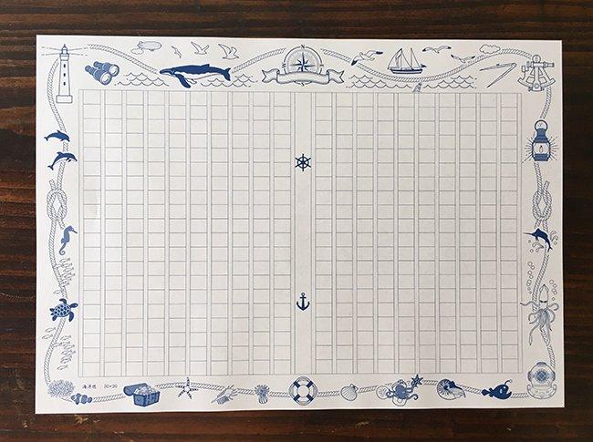 飾り原稿用紙  海洋巡(かいようめぐり)