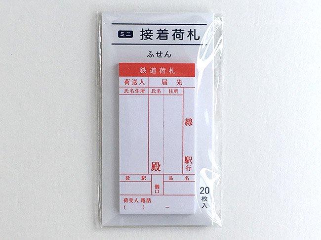 ミニ接着荷札 鉄道<img class='new_mark_img2' src='https://img.shop-pro.jp/img/new/icons12.gif' style='border:none;display:inline;margin:0px;padding:0px;width:auto;' />