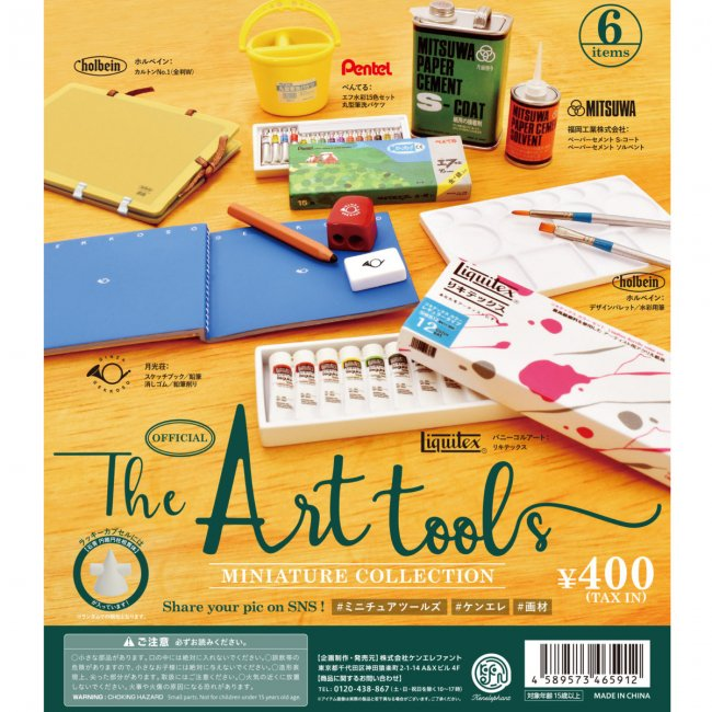 The Art tools(アートツールズ) ミニチュアコレクション<img class='new_mark_img2' src='https://img.shop-pro.jp/img/new/icons12.gif' style='border:none;display:inline;margin:0px;padding:0px;width:auto;' />