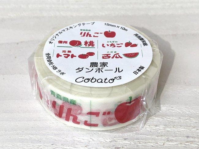 マスキングテープ「農家ダンボール」  Cobato