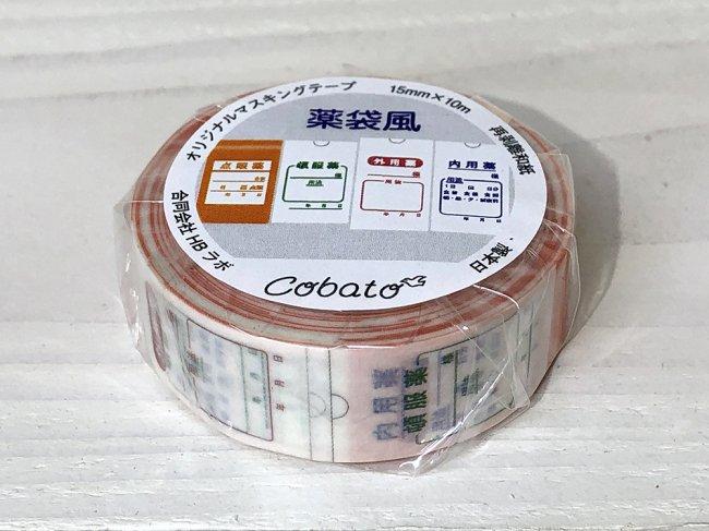 マスキングテープ「薬袋風」  Cobato<img class='new_mark_img2' src='https://img.shop-pro.jp/img/new/icons12.gif' style='border:none;display:inline;margin:0px;padding:0px;width:auto;' />