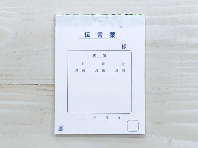薬袋風メモ帳「伝言薬」  Cobato<img class='new_mark_img2' src='https://img.shop-pro.jp/img/new/icons12.gif' style='border:none;display:inline;margin:0px;padding:0px;width:auto;' />