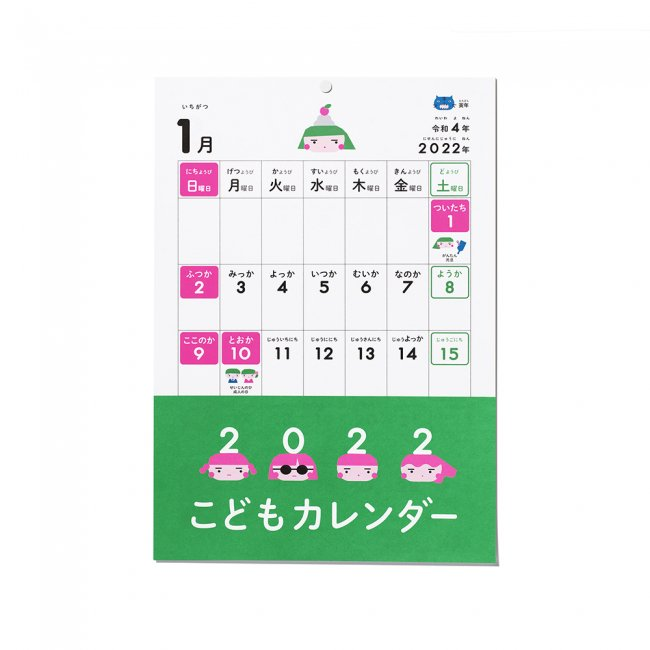2022 D-BROSカレンダー「こどもカレンダー」<img class='new_mark_img2' src='https://img.shop-pro.jp/img/new/icons12.gif' style='border:none;display:inline;margin:0px;padding:0px;width:auto;' />