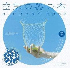 空気の器の本
