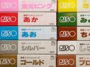 プリントゴッコ ハイメッシュインク【理想科学工業】315円→<span style=