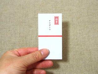 36オリジナル ポチ袋「アリガトウ」5枚入り