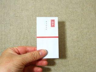 36オリジナル ポチ袋「オメデトウ」5枚入り