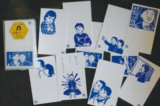 ナンシー関の青春カード 100枚入