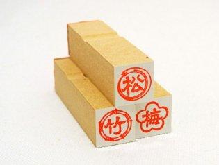 「松」「竹」「梅」 ハンコ