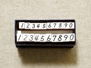 0〜9 郵便番号手書き数字ハンコ