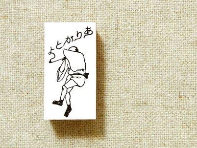 36×羅久井ハナ 「ありがとよ」ハンコ