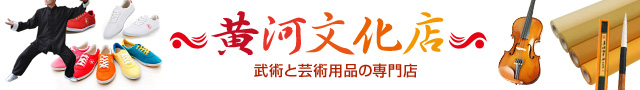 黄河文化店 - 太極拳の服やヨガウェア武術ウェア武術用具から、水墨画の画集や画材、花文字、楽器などの芸術用品まで販売中