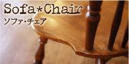 Sofa*Chair : ソファ・チェア
