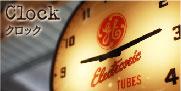 Clock : クロック