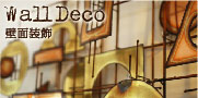 Wall Deco : 壁面装飾