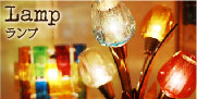 Lamp : ランプ