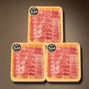 熊本県産 黒毛和牛カルビ焼肉用 900g