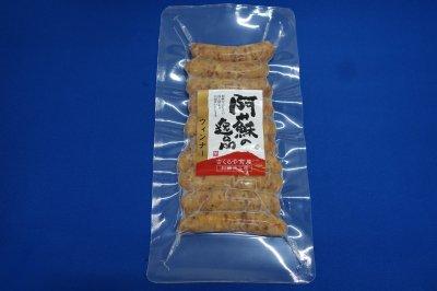 粗挽きポークウインナー 阿蘇の逸品 1パック 200g入