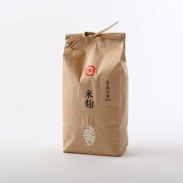 米麹 1kg(クール便)