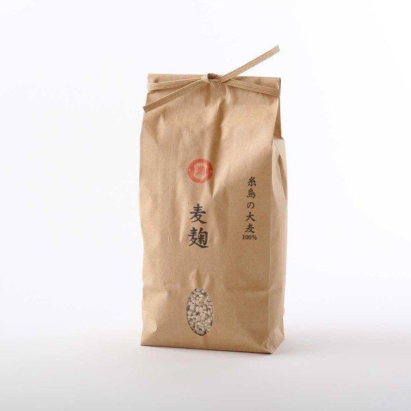 麦麹 1kg(クール便)