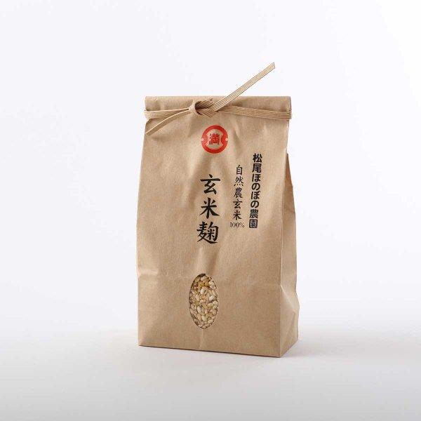 玄米麹 500g(クール便)