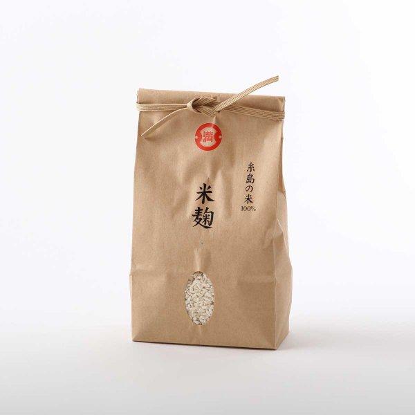 米麹 500g(クール便)