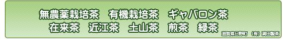 特別栽培茶 無農薬栽培茶 有機栽培茶 ギャバロン茶 土山茶 近江茶 | 満田製茶ネットショップ 滋賀県・日野町