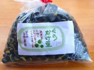 自然栽培 鞍掛豆 (くらかけまめ) 200g
