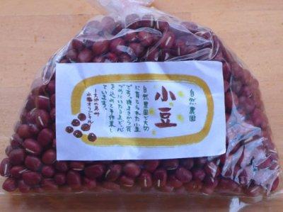 自然栽培 小豆 200g