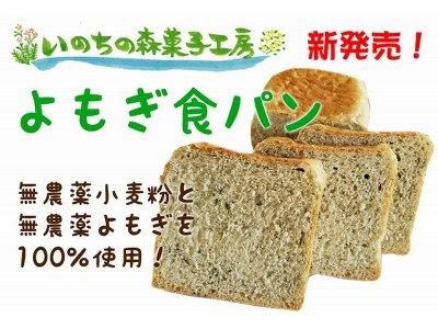 手作りよもぎ食パン