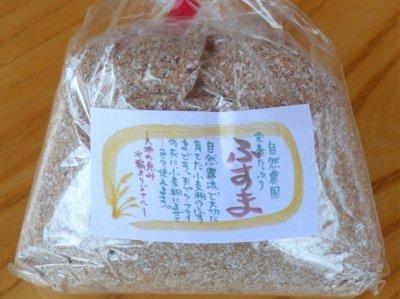 自然栽培 粗挽き小麦ふすま 200g