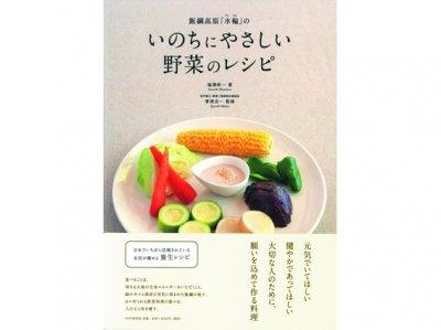 「いのちにやさしい野菜のレシピ」