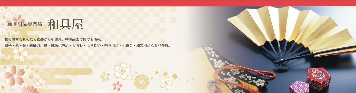 和具屋-祭り用品・日本舞踊・着物・和の道具、なら何でもそろう販売サイト