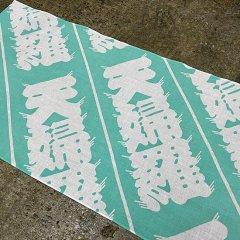 天婦羅髭文字手拭い / tempra higemoji Japanese Towel