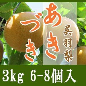あきづき/3kg(特大)6個-7個入