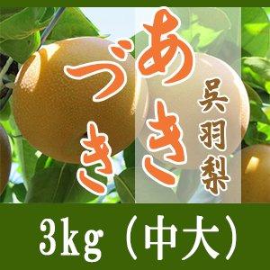 あきづき/3kg(中大)8個入