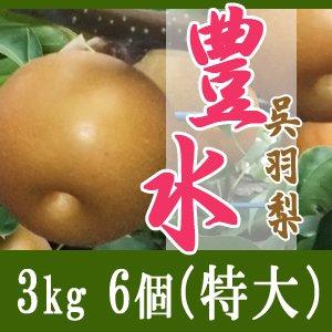 豊水3kg/(特大)6個玉【敬老の日特別企画】