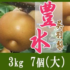 豊水3kg/(大)7個玉【敬老の日特別企画】