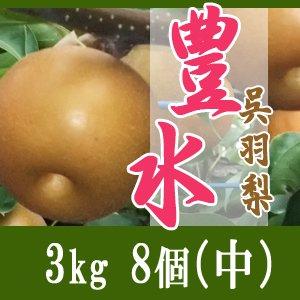 豊水3kg/(中)8個玉【敬老の日特別企画】