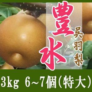豊水3kg/(特大)6-7個玉