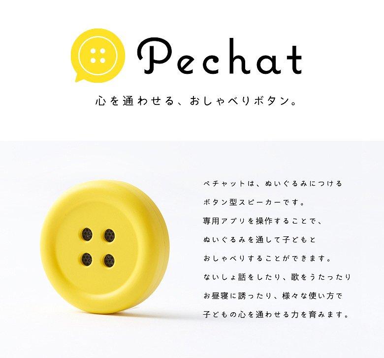 Pechat(ペチャット)ぬいぐるみをおしゃべりにするボタン型スピーカー img1